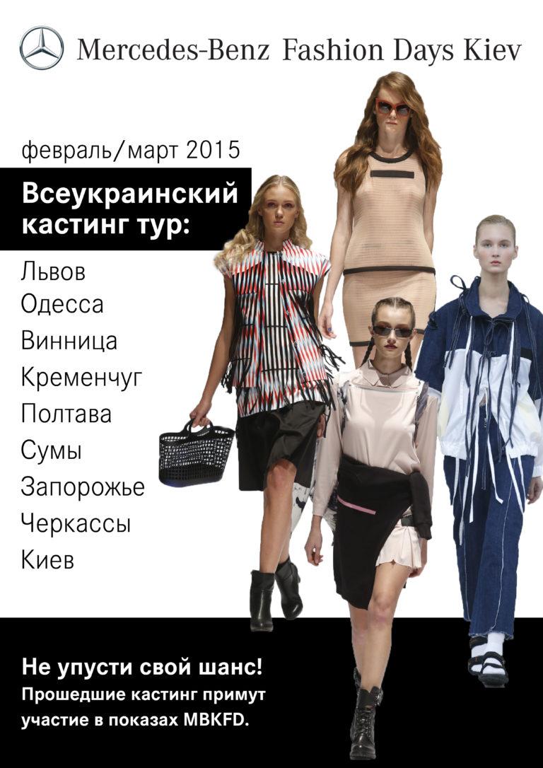 Кастинги сумы работа в москве для девушек отзывы